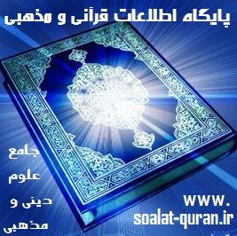 پایگاه اطلاعات قرآنی و مذهبی